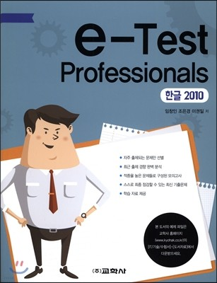 e-Test Professionals 한글 2010