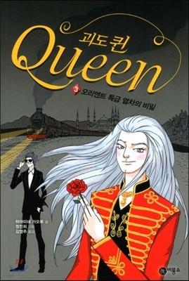 괴도 퀸 Queen 3