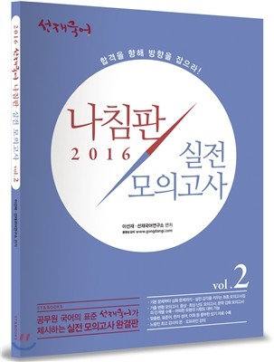 2016 ���籹�� ��ħ�� ������ǰ�� Vol.2