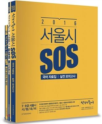 2016 ���籹�� ����� SOS