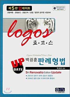 LOGOS 로고스 백광훈 판례형법 UPDATE