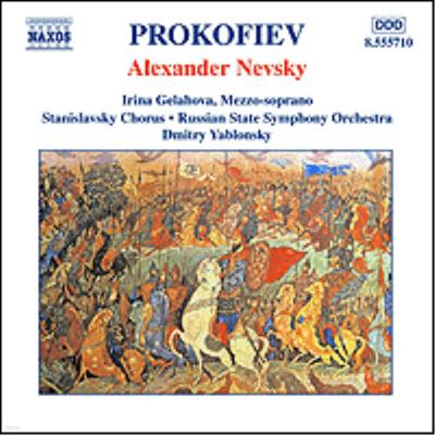프로코피에프 : 알렉산더 네브스키 (Prokofiev : Alexander Nevsky Op.78) - Dmitry Yablonsky