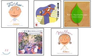 갱년기ㆍ고혈압ㆍ뮤직 사이코테라피ㆍ아빠의 Relax CDㆍ엄마의 Relax CD