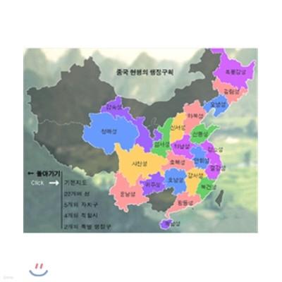 멀티미디어로바라본중국