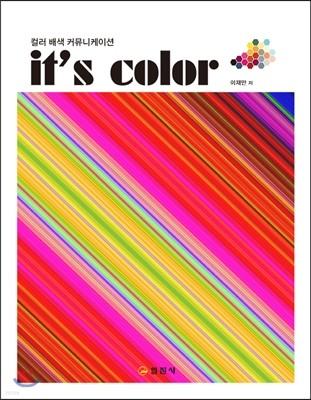 it's color