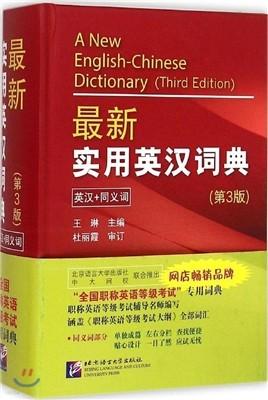 [英漢對照] 最新實用英漢詞典 (第3版) [영중대조] 최신실용영한사전 (제3판) A New English-Chinese Dictionary (Third Edition)