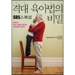 SBS스페셜 격대 육아법의 비밀