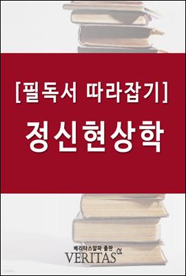 [필독서 따라잡기] 정신현상학 (G.W.E.헤겔)