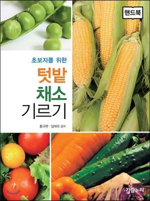 텃밭 채소 기르기