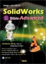 SolidWorks �������� Bible-Advanced
