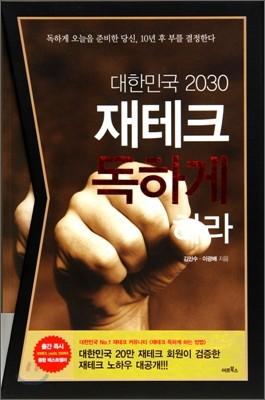 대한민국 2030 재테크 독하게 하라