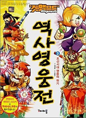 겟앰프드 역사영웅전 3