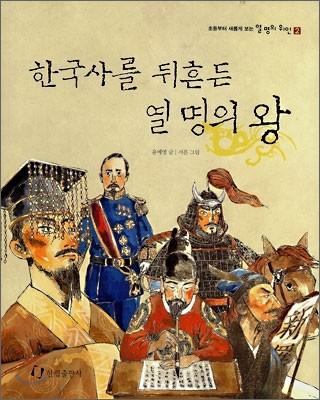한국사를 뒤흔든 열 명의 왕