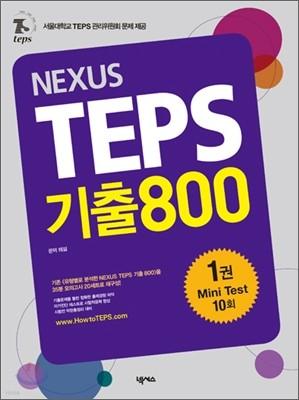 NEXUS TEPS 기출800 1권