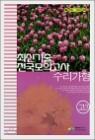 (윈 시리즈) 최신기출 전국모의고사 수리가형 고3 (8절)(2009년)
