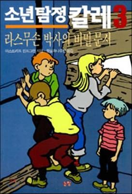 소년탐정 칼레 3