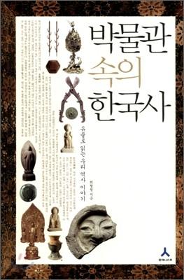 박물관 속의 한국사