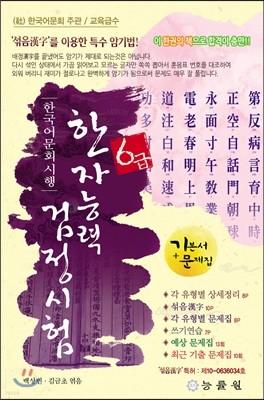 한국어문회 시행 한자능력검정시험 6급