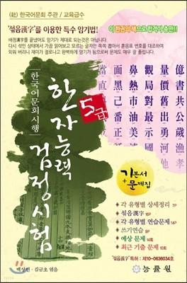 한국어문회 시행 한자능력검정시험 5급