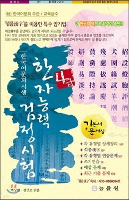 한국어문회 시행 한자능력검정시험 4급