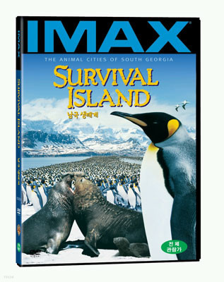 아이맥스: 남극 생태계