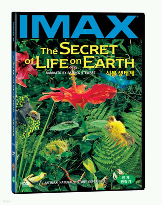 아이맥스: 식물 생태계