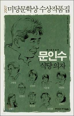 2007 미당문학상 수상작품집