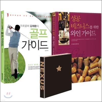 골프 가이드 + 성공 비즈니스를 위한 와인 가이드