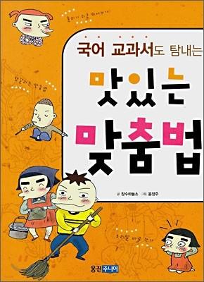 국어 교과서도 탐내는 맛있는 맞춤법