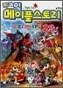 코믹 메이플스토리 오프라인 RPG 23