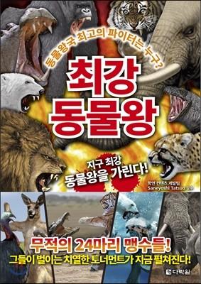 최강 동물왕 : 무적의 24마리 맹수들