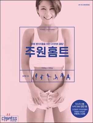 주원홈트 + 저자 1박2일 체험패키지 세트