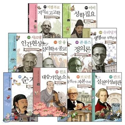 서울대 선정 만화 인문 고전 51~60 (신간 10권 구성)