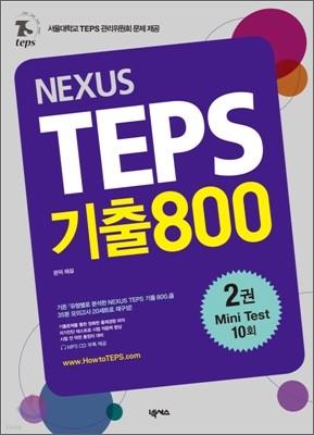 NEXUS TEPS 기출800 2권