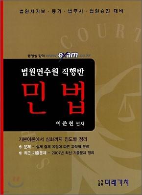 법원연수원 직행반 민법
