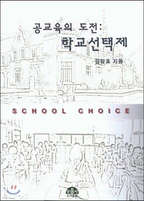 공교육의 도전 학교선택제
