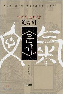 한국의 문기