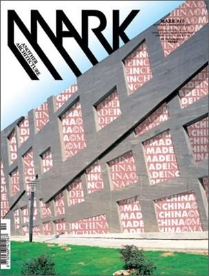[정기구독] Mark Magazine (격월간)