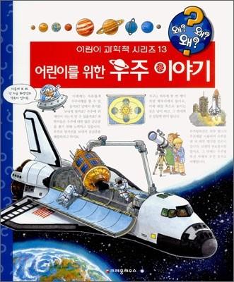 어린이를 위한 우주 이야기