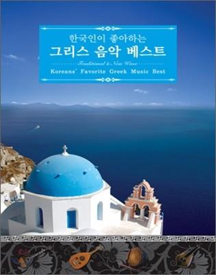 한국인이 좋아하는 그리스 음악 베스트 (Koreans' Favorite Greek Music Best)