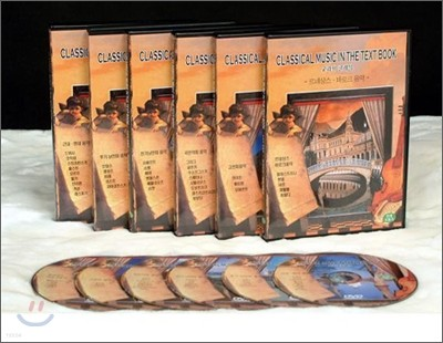 교과서 클래식 박스세트 (6Disc) - 중,고등 음악교과서 17종에 수록된 클래식감상곡분석