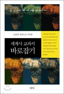 세계사 교과서 바로잡기