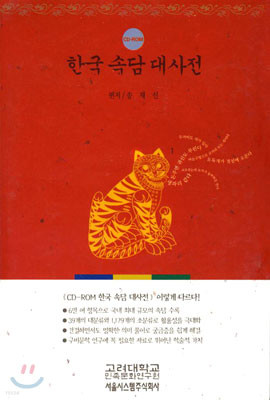 한국 속담 대사전