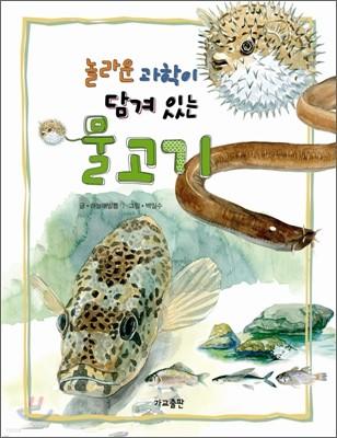 놀라운 과학이 담겨 있는 물고기