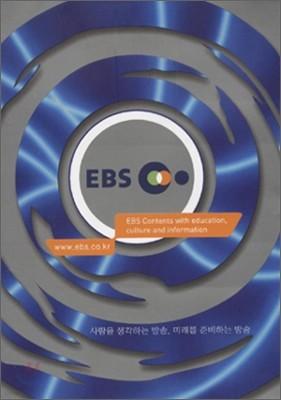 EBS 중국어회화 1부
