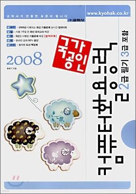 국가공인 2008 컴퓨터활용능력 2급 필기(3급 포함)
