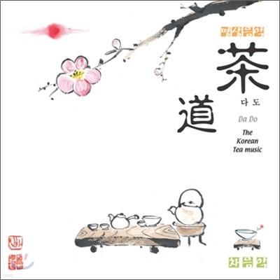 명상음악/차음악 - 다도 (茶道)