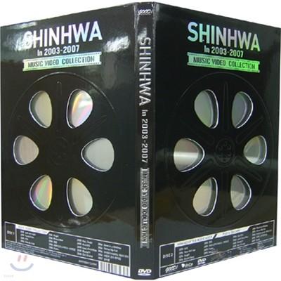 신화 (Shinhwa) 2003~2007 뮤직비디오 컬렉션