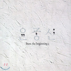 윤종신 Best Collection - From The Beginning