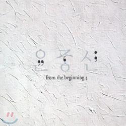 윤종신 Best Collection - From The Beginning